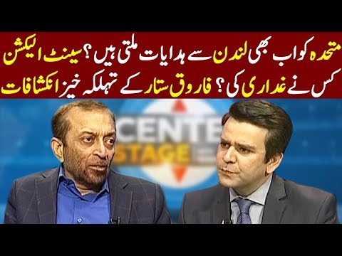 Center Stage With Rehman Azhar - Farooq Sattar Exclusive Interview - 8 March 2018 - Express News
