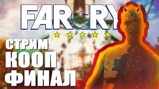 ❀ Прохождение Far Cry 5 ❀ - FINAL!  - Лолшто?! (Stream - Co-oP)