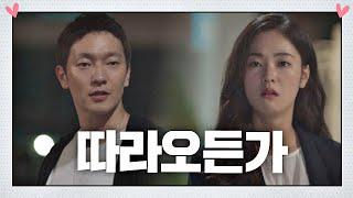 """[재회] 전여빈(Jeon Yeo been)에게 까칠하지만 따뜻한(?) 손석구 """"따라오던가…"""" 멜로가 체질(Be melodramatic) 12회"""