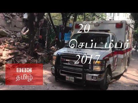 BBC Tamil TV News Bulletin 20/09/17 பிபிசி தமிழ் தொலைக்காட்சி செய்தியறிக்கை 20/09/17