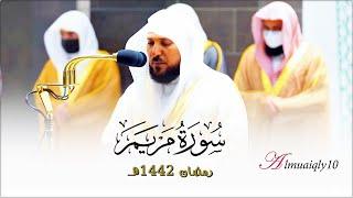 سورة مريم كاملة | لفضيلة الشيخ د. ماهر المعيقلي | تراويح ليلة ٣٠ رمضان ١٤٤٢هـ