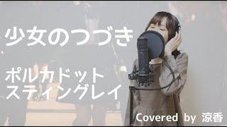【女性が歌う - 涼香ver.】少女のつづき - ポルカドットスティングレイ