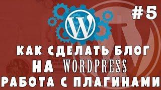 Уроки Wordpress #5 Делаем блог - работа с плагинами