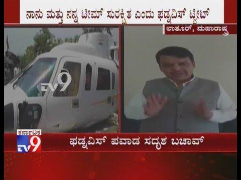 Maharashtra Chief Minister Devendra Fadnavis' Chopper Crash Lands in Lature