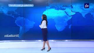 النشرة الجوية الأردنية من رؤيا 18-10-2018