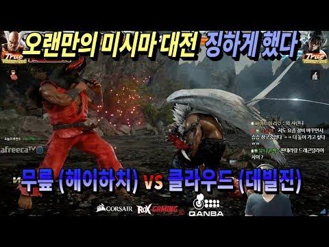 2018/10/24 Tekken 7 FR Rank Match! Knee (Heihachi) vs JustCloud (Devil Jin)
