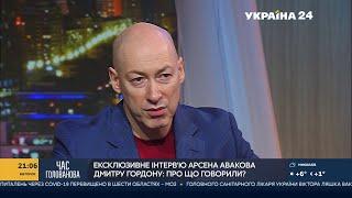 Гордон о проклятом месте Авакова и интервью с ним, о Порошенко, санкциях и первых съемках интервью