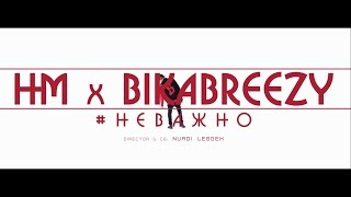 Скачать HM X BikaBreezy НЕВАЖНО Lyric Video