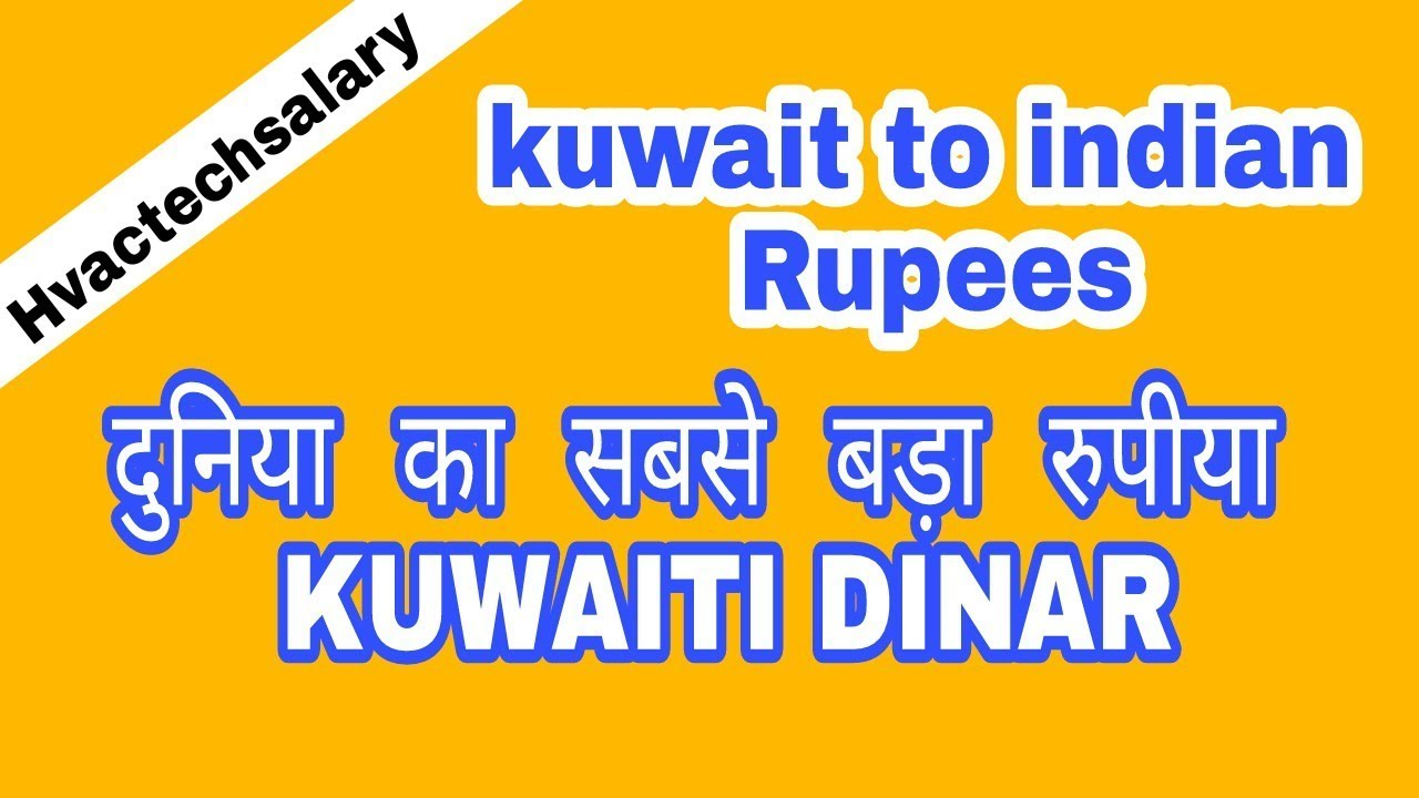 Kuwait To Indian Exchange Rate Today