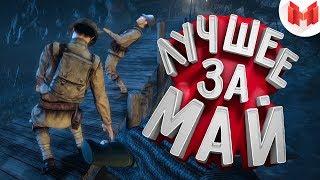 """""""Баги, Приколы, VR"""" Лучшее за май 2018"""