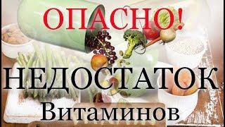 ЗДОРОВОЕ ПИТАНИЕ правда о витаминах в  современной реальности