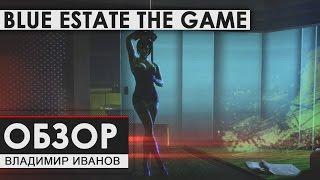 Blue Estate The Game - Обзор [Владимир Иванов]