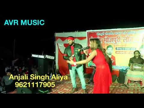 लभ कल सब होई!!अमूवाही पट्टी प्रतापगढ़!!Anjali Singh Aliya//Dilip Yadav stage show2018-AVR MUSIC