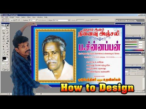 Ninaivu Anjali Poster Design In Photoshop Tamil | Valavan Tutorials