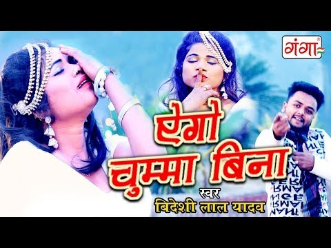एगो चुम्मा बिना - Bhojpuri song 2018 | Hit Bhojpuri Songs | Bidesi Lal Yadav