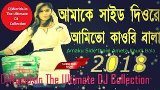 Amaku Side Diore Ameta Kaudi Bala Dj Song    Dj remix bangla Song 2018    Horo Horo Mahadev     2018 Mp3 Song Download