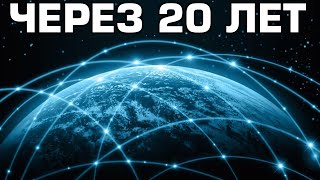 видео Что будет с Россией через 20 лет?