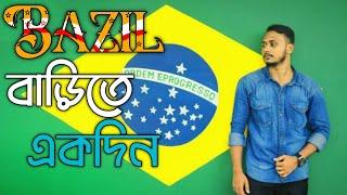 বাড়ির নাম 'ব্রাজিল বাড়ি' || Brazil Bari || Fifa World Cup Russia 2018 ||Alvi Khan Faravi ||