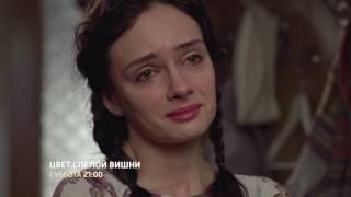 Цвет спелой вишни (2017 - сериал) - Трейлер