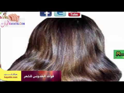 فوائد البقدونس للشعر|العناية بالشعر|تنعيم الشعر|وصفة لتطويل الشعر|خلطة لتطويل الشعر|تكثيف الشعر