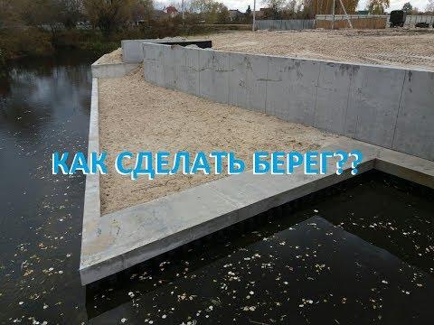 КАК СДЕЛАТЬ БЕРЕГ?? ФИРМА ШПУНТИНА