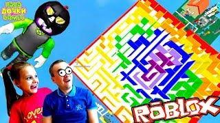 MAD PARKOUR in Really Easy ROBLOX Obby! SAVE the daughter and dad hit the MAZE adventures Robloks