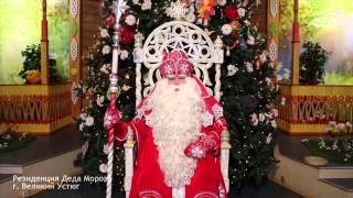 Резиденция Деда Мороза, г. Великий Устюг(Резиденция Деда Мороза, г. Великий Устюг., 2014-12-08T07:25:26.000Z)
