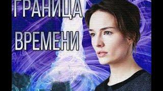 Граница времени 10 серия сериал 2015