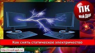 Опасность статическое электричества при ремонте компьютера