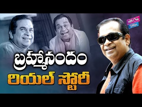 Brahmanandam Real Life Story (Biography )   Unknown Facts   YOYO Cine Talkies