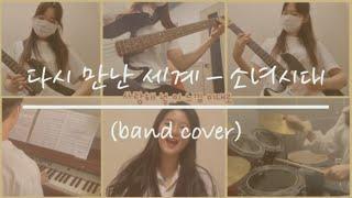 [경인교대 ST.7] 다시 만난 세계 - 소녀시대 (band cover)