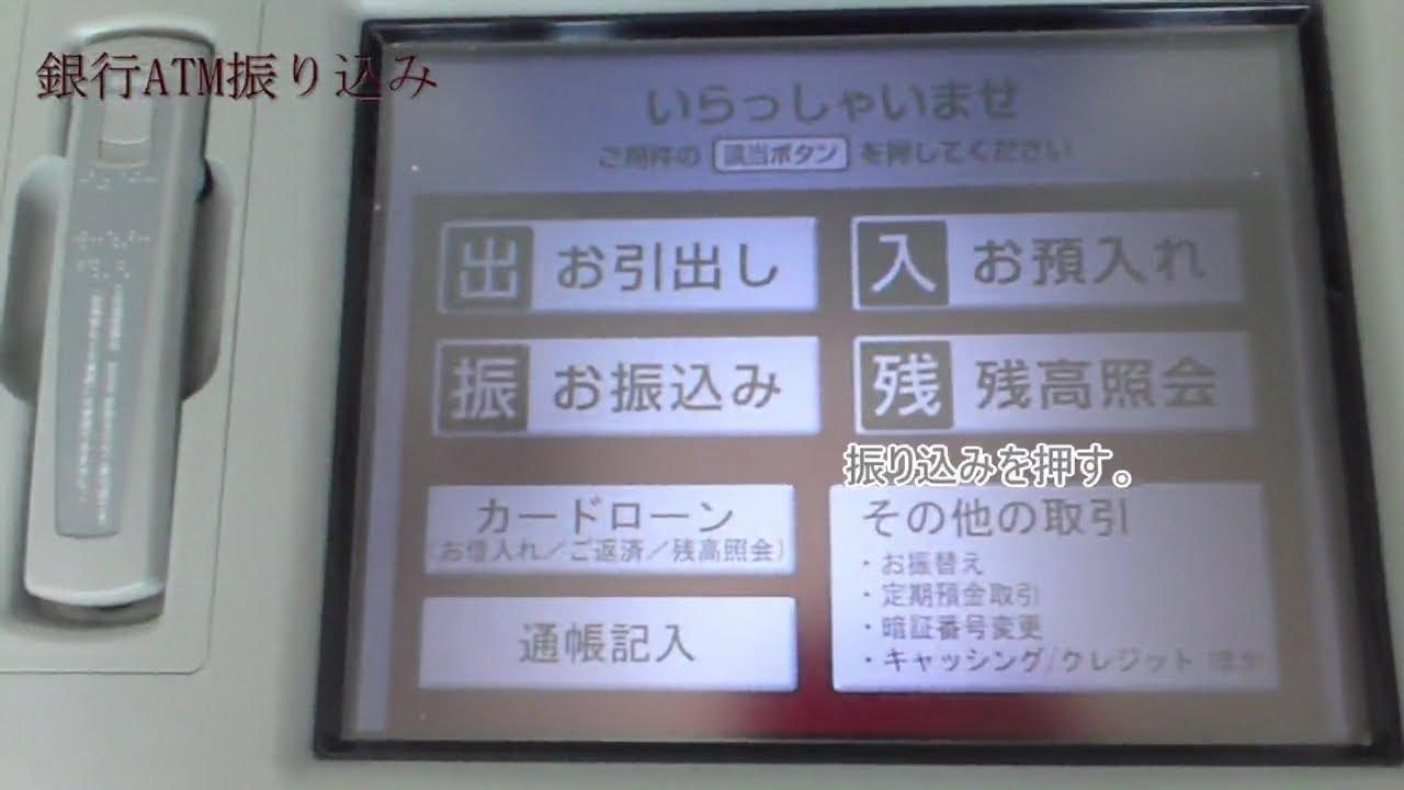 北洋 銀行 東京 atm