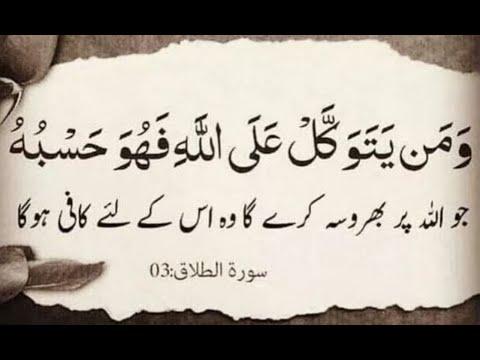 Beautiful Quranic Ayat Quotes In Urdu Laila Ayat Ahmad Youtube