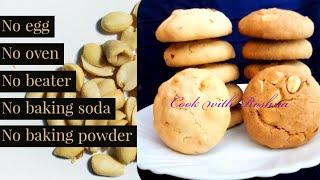 കടല ബിസ്കറ്റ് ഉണ്ടാക്കൽ ഇത്ര എളുപ്പമായിരുന്നൊ / peanut biscuit recipe malayalam / kadala biscuits