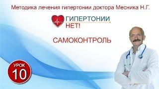 Урок 10. Самоконтроль. Гипертонии-НЕТ! Методика лечения гипертонии Месника Н.Г.