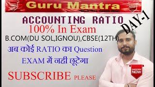 ACCOUNTING RATIO (अब कोई RATIO का question परीक्षा में नहीं छूटेगा) B.COM( DU SOL, IGNOU, 12TH CBSE)