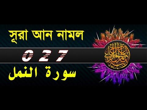 Surah  An-Naml with bangla translation - recited by mishari al afasy
