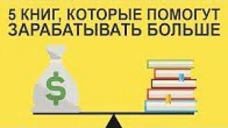 Список лучших книг по бизнесу / Бизнес литература лучшие книги