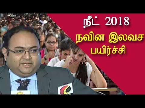 Tech for all launches free virtual classrooms for Neet 2018  tamil live news, tamil news redpix