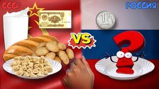 Что можно было купить в СССР за 1 рубль? И что можно купить сегодня?