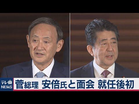 2020/10/01 菅総理、就任後初めて安倍前総理と面会(2020年10月1日)