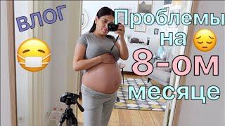 постер к видео Проблемы со здоровьем на 8-ом месяце / Отёки - не влезаю в обувь / Покупочки с H&M