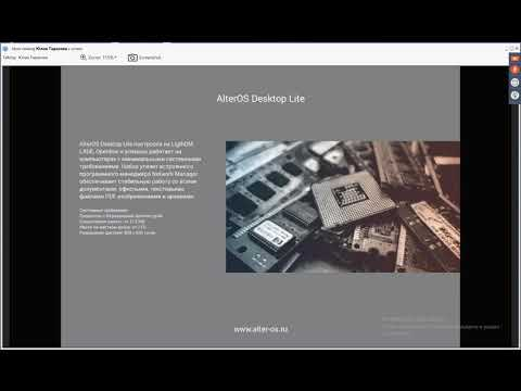 AlterOS – отечественная ОС - успешный пример ведения бизнеса в условиях импортозамещения.
