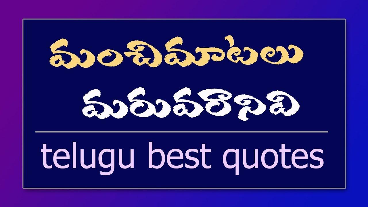 Telugu Best Quotes Inspirational Motivational Quotations