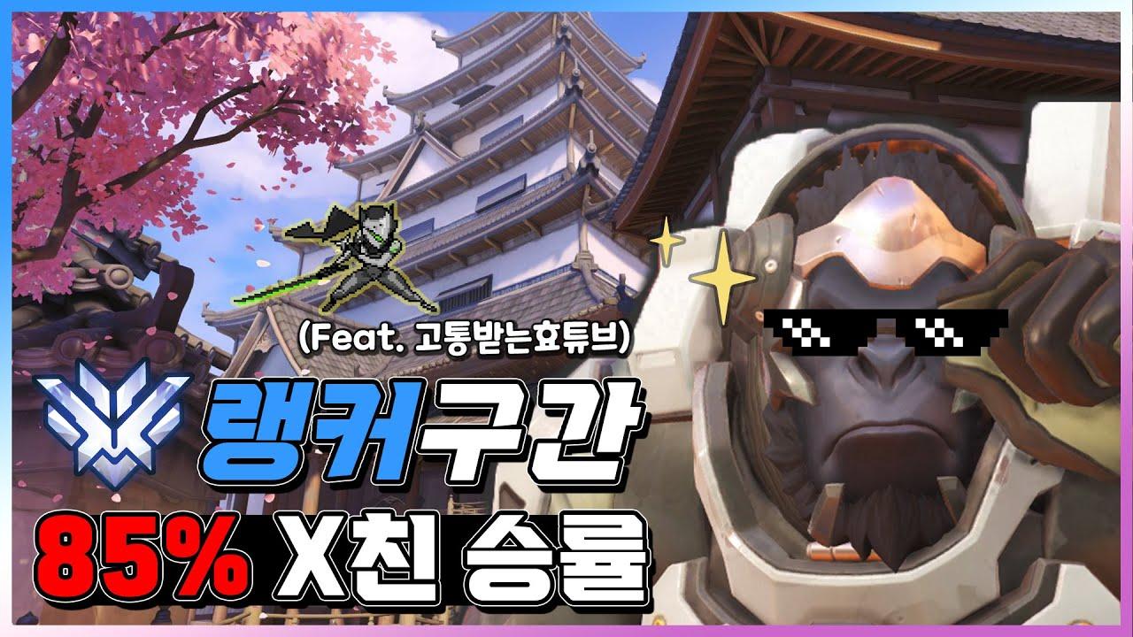 천상계 구간에서 승률 85퍼에 목처 4점대 (feat:효튜브)