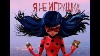 Алиса Кожикина-Я не игрушка, клип Леди баг и Супер кот