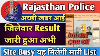 Rajasthan Police Result Out | Rajasthan Police Result Download kese kre | Rajasthan Police Cutt Off