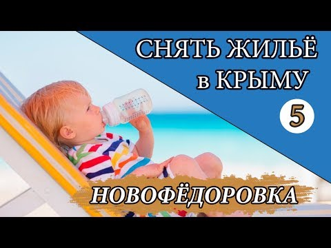 Где снять жильё в Крыму. Новофёдоровка. Отдых. 5 серия. Канал Мой Крым