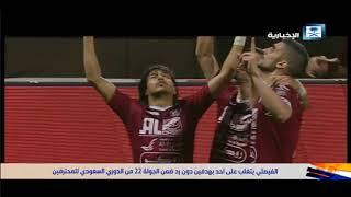 #المنتصف - الفيصلي يتغلب على أحد بهدفين دون رد ضمن الجولة الـ 22 من الدوري السعودي للمحترفين