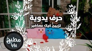تزيين كيك عصافير - نسرين عبده